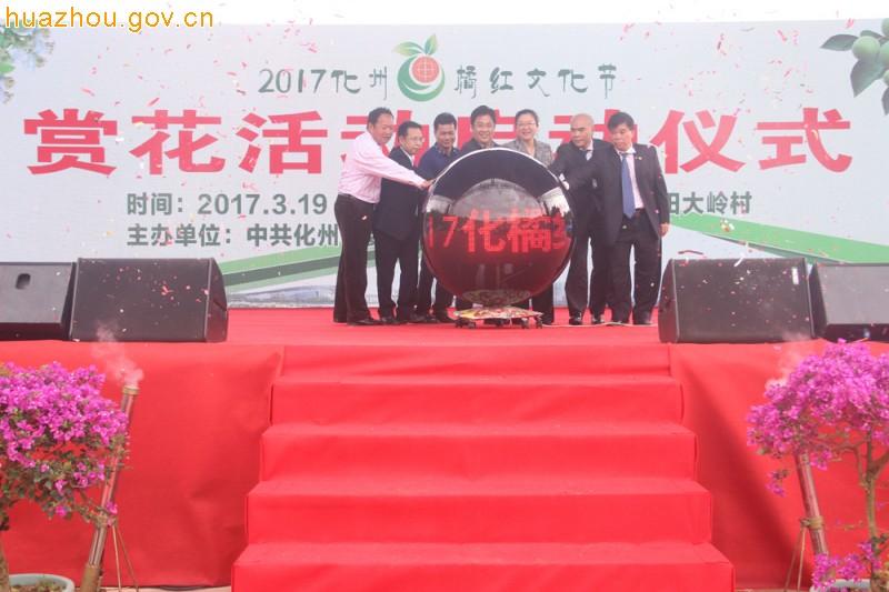 出席活动的领导共同推球启动化橘红赏花活动